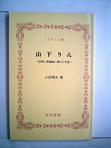 山下りん―信仰と聖像画に捧げた生涯 (1980年) (ふるさと文庫)
