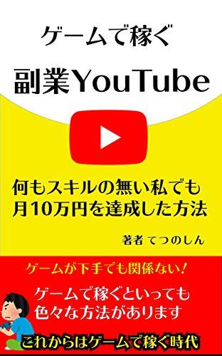 ge-mudekaseguhukugyouyoutube nanimosukirunonaiwatasideotukijyuumannennwotasseisitahouhou (Japanese Edition)