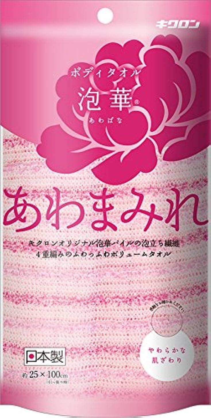 恵み大腿スカウトキクロン ボディタオル あわまみれ泡華 25×100cm(引っ張り時) ピンク