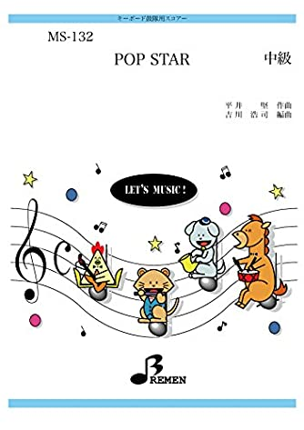キーボード鼓隊楽譜 POP STAR