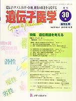 遺伝子医学 通巻30号(復刊5号)(2019年10月)(Vol.9 No.4)特集/遺伝用語を考える