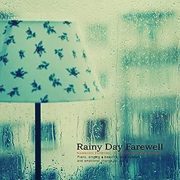 비 오는 날의 이별