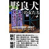 野良犬の女たち: ジャパン・ディープナイト (セルスプリング出版)