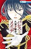 パレス・メイヂ 5 (花とゆめコミックス)