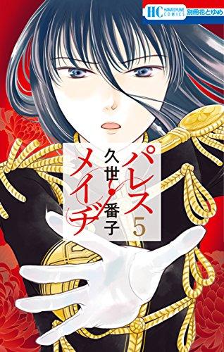 パレス・メイヂ 5 (花とゆめコミックス) - 久世番子
