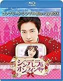 シンデレラはオンライン中! BD-BOX<コンプリート・シンプルBD-BOX6,000円シリーズ>【期間限定生産】