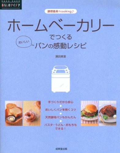 ホームベーカリーでつくる パンの感動レシピ (RAKU RAKU暮らしのアイデア)