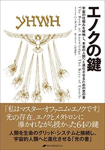 エノクの鍵―宇宙の仕組みを解明し、本来の人間へと進化させるための光の書―
