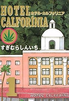 [すぎむらしんいち]のHOTEL CALFORINIA(1) (ヤングマガジンコミックス)