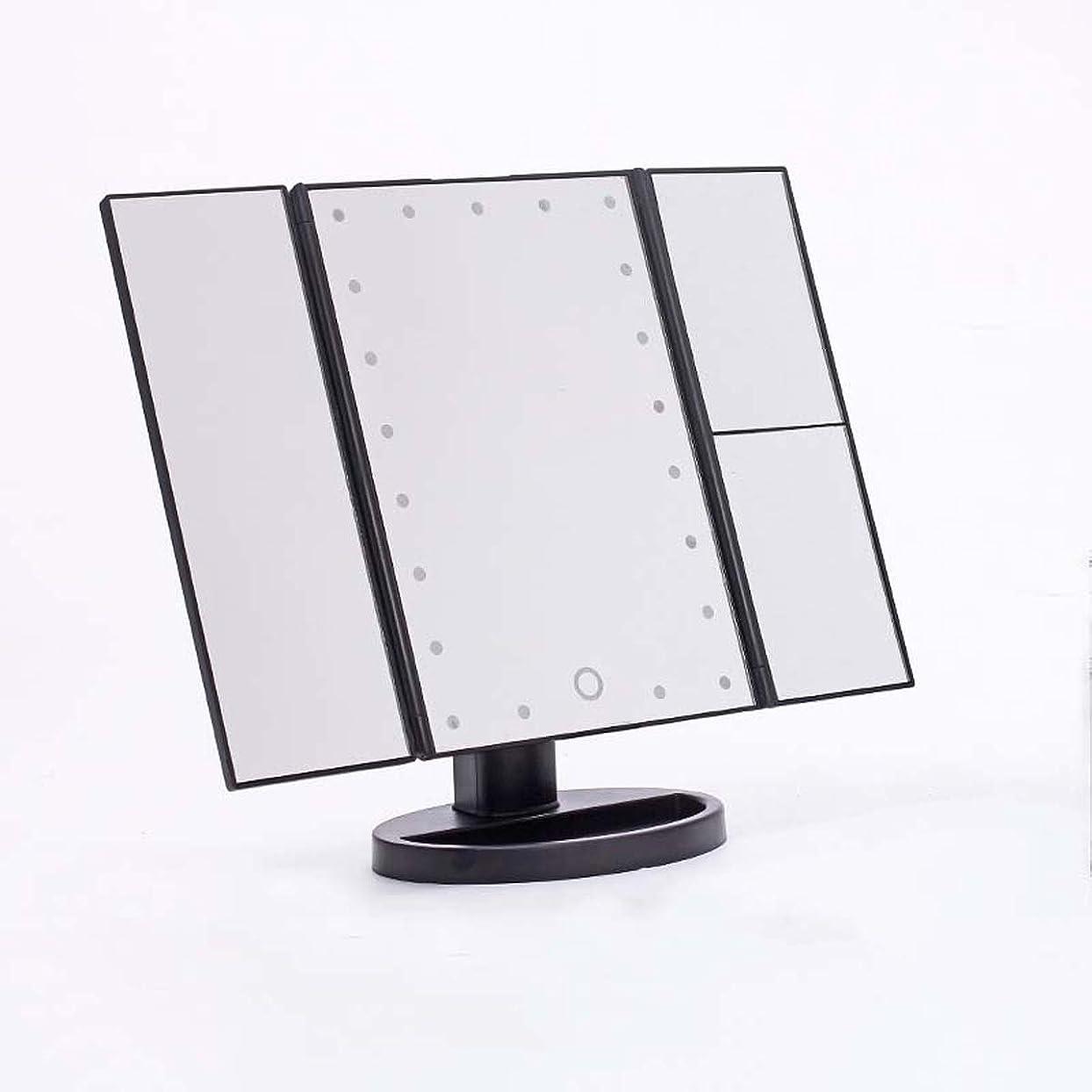 利益評判長椅子3倍/ 2倍の倍率の三つ折り照らされた化粧鏡、タッチスクリーン、シェービングのための180°調節可能な回転ミラー、電池およびUSB電源