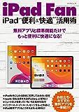 """iPad Fan iPad""""便利&快適""""活用術 iPadOS 13対応"""