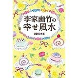 李家幽竹の幸せ風水 2020年版