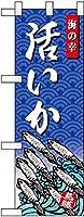 ハーフのぼり いか 海の幸 No.68429 [並行輸入品]