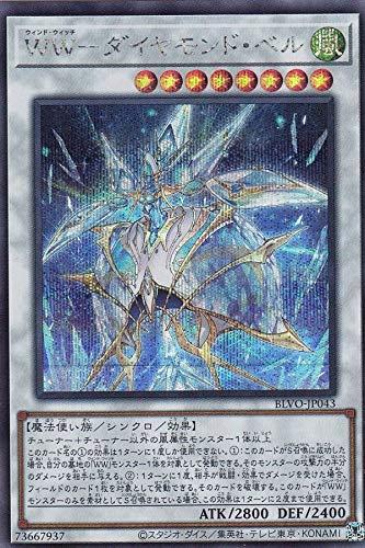 遊戯王 BLVO-JP043 WW-ダイヤモンド・ベル (日本語版 シークレットレア) ブレイジング・ボルテックス