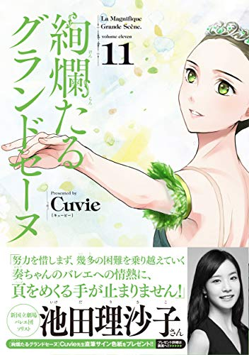 絢爛たるグランドセーヌ 11 (チャンピオンREDコミックス)