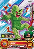 スーパードラゴンボールヒーローズ BM2-026 栽培マン C