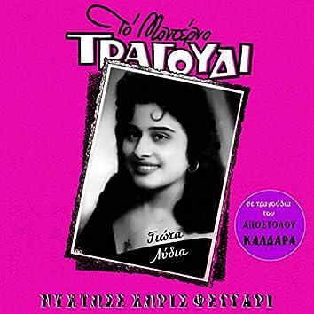 Nyhtose Horis Feggari (All Songs by Apostolos Kaldaras)