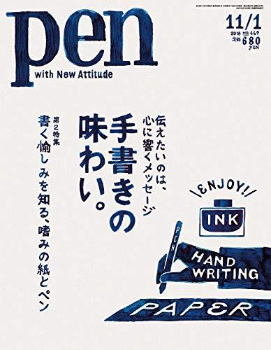 Pen(ペン) 2018年11/1号伝えたいのは、心に響くメッセージ 手書きの味わい。