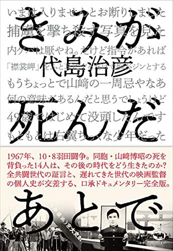 『きみが死んだあとで』羽田闘争で亡くなった京大生を悼む14人へのインタビュー