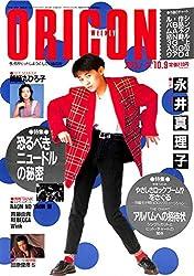 オリコン・ウィークリー 1989年 10月9日号 No.520