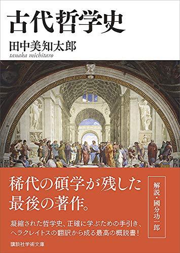 古代哲学史 (講談社学術文庫)