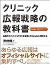 クリニック広報戦略の教科書―自院のオフィシャルサイトを活用してGoogleに開業する【電子版付】