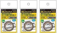 ヒサゴ 目隠し セキュリティテープ 8mm 地紋 OP2442 × 3セット