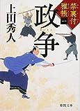 禁裏付雅帳(1)政争 (徳間文庫)