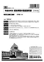 源泉 17/給与所得の源泉徴収票