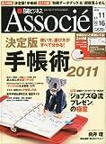 日経ビジネス Associe (アソシエ) 2010年 11/16号 [雑誌]