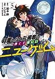 自重しない元勇者の強くて楽しいニューゲーム 5 (ヤングジャンプコミックス)