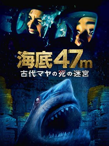 海底47m 古代マヤの死の迷宮(字幕版)