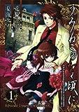 うみねこのなく頃に Episode1:Legend of the golden witch 1 (ガンガンコミックス)