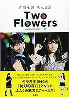 Two Flowers 2017年 07 月号 [雑誌]: J-GENERATION 増刊