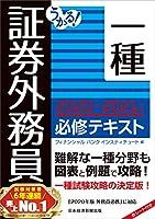 51gpNxkMTCL. SL200  - 証券外務員資格試験 01