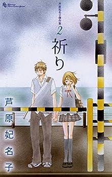 [芦原妃名子]の芦原妃名子傑作集(2)祈り (フラワーコミックス)