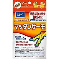 マッタンサーモ 30日分【機能性表示食品】
