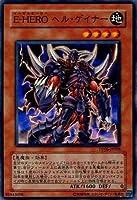 【シングルカード】遊戯王 E(イービル)-HERO ヘル・ゲイナー DP06-JP008 ノーマル
