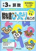 教科書ぴったりトレーニング 小学3年 算数 東京書籍版(教科書完全対応、オールカラー)