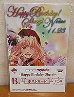 マクロスF ポストカード-③ 全5種 B賞 Happy Birthday Sheryl 一番くじ ・