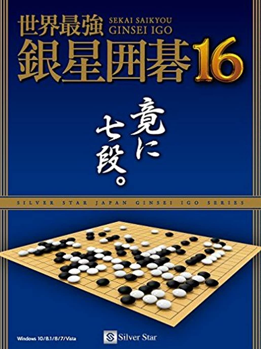 ただやるシュリンクオズワルド世界最強銀星囲碁16