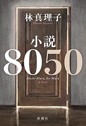 小説8050の詳細を見る