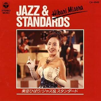 美空ひばり ジャズ&スタンダード