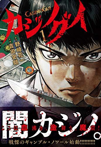 カジノグイ ( 1) (ニチブンコミックス)の詳細を見る