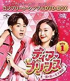 ディア・プリンス~私が恋した年下彼氏~ BOX1<コンプリート・シンプルDVD-BO...[DVD]