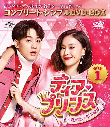 ディア・プリンス~私が恋した年下彼氏~ BOX1(コンプリート・シンプルDVD‐BOX5,000円シリーズ)(期間限定生産)