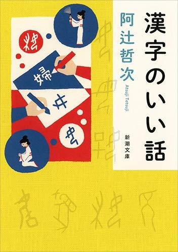 漢字のいい話 (新潮文庫 あ 100-1)