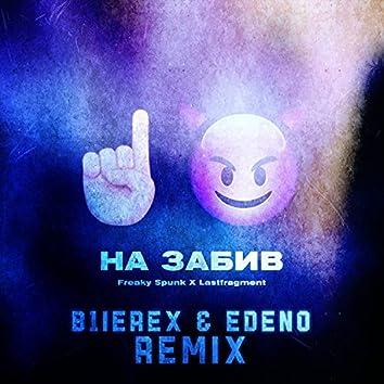 На забив (B1Ierex & EDENO Remix)