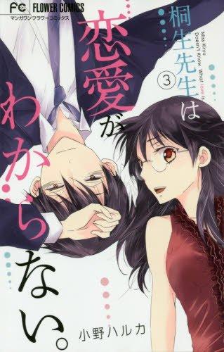 桐生先生は恋愛がわからない。 3 (フラワーコミックス)