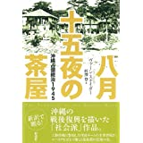 八月十五夜の茶屋: 沖縄占領統治1945